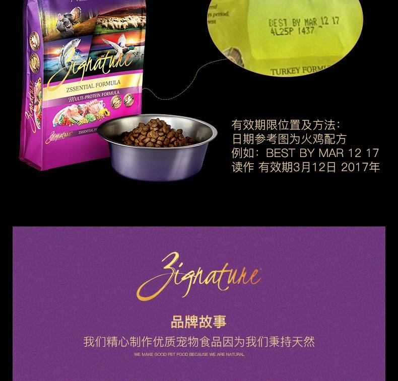 【11月25日前发货】超越Zignature 五种肉青豆超级配方全犬粮 27磅(12.25kg)