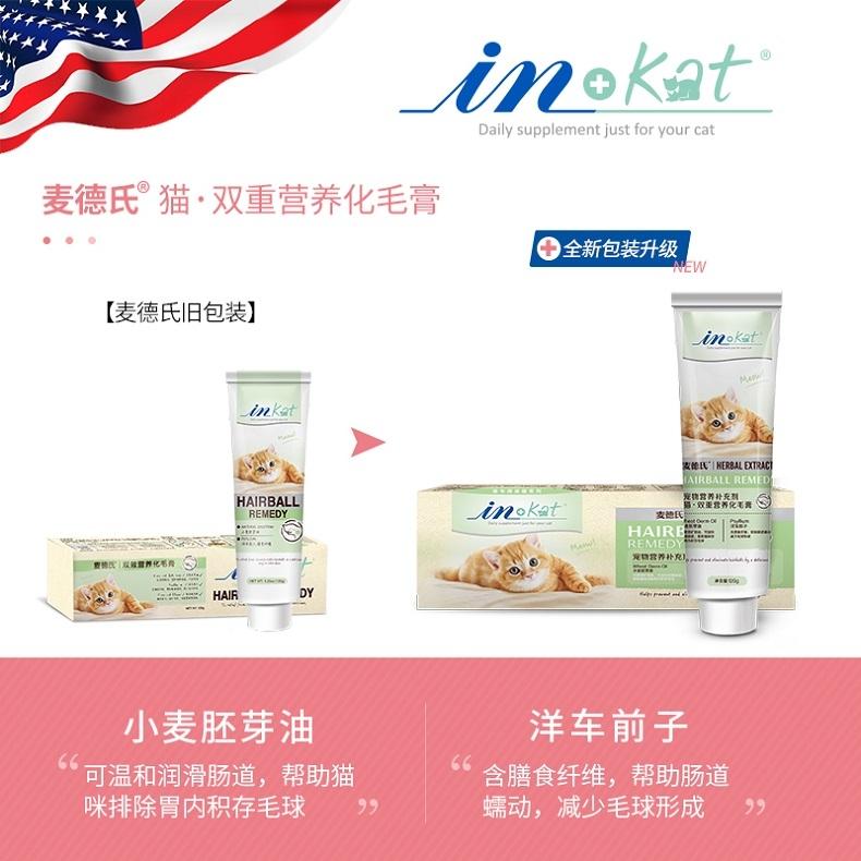麦德氏inKat 猫用双效营养化毛膏 120g 帮助猫咪毛球排出