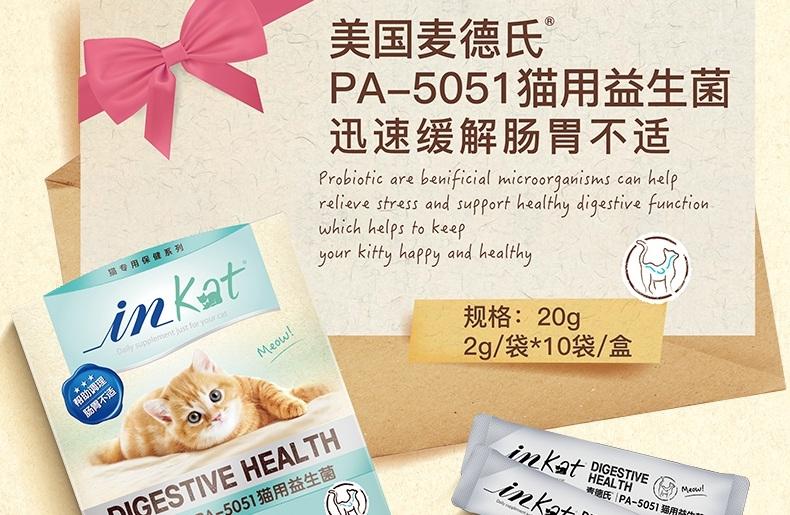 麦德氏inKat 猫用益生菌 20g 肠道调理助消化吸收毛球排出