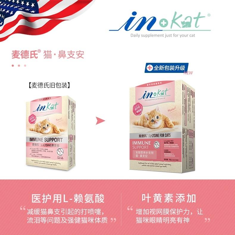 麦德氏inKat 猫用鼻支安 10g 猫胺膏赖氨酸牛磺酸感冒营养膏