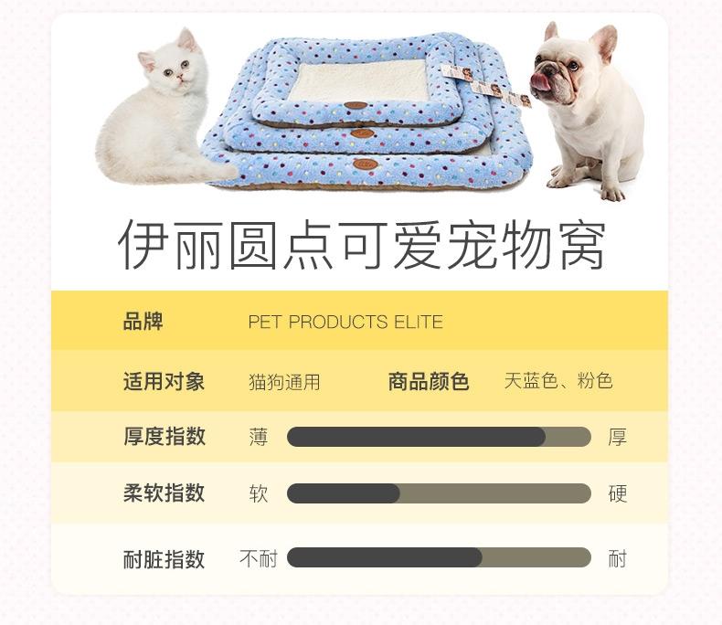 伊丽Elite 圆点宠物垫子 适用中小型犬