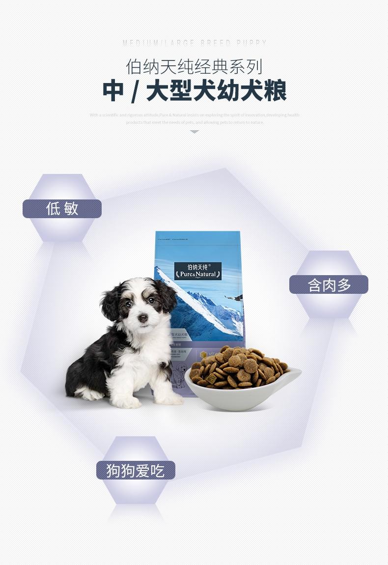 伯纳天纯 无谷羊肉燕麦蔓越莓中大型犬幼犬粮 4kg