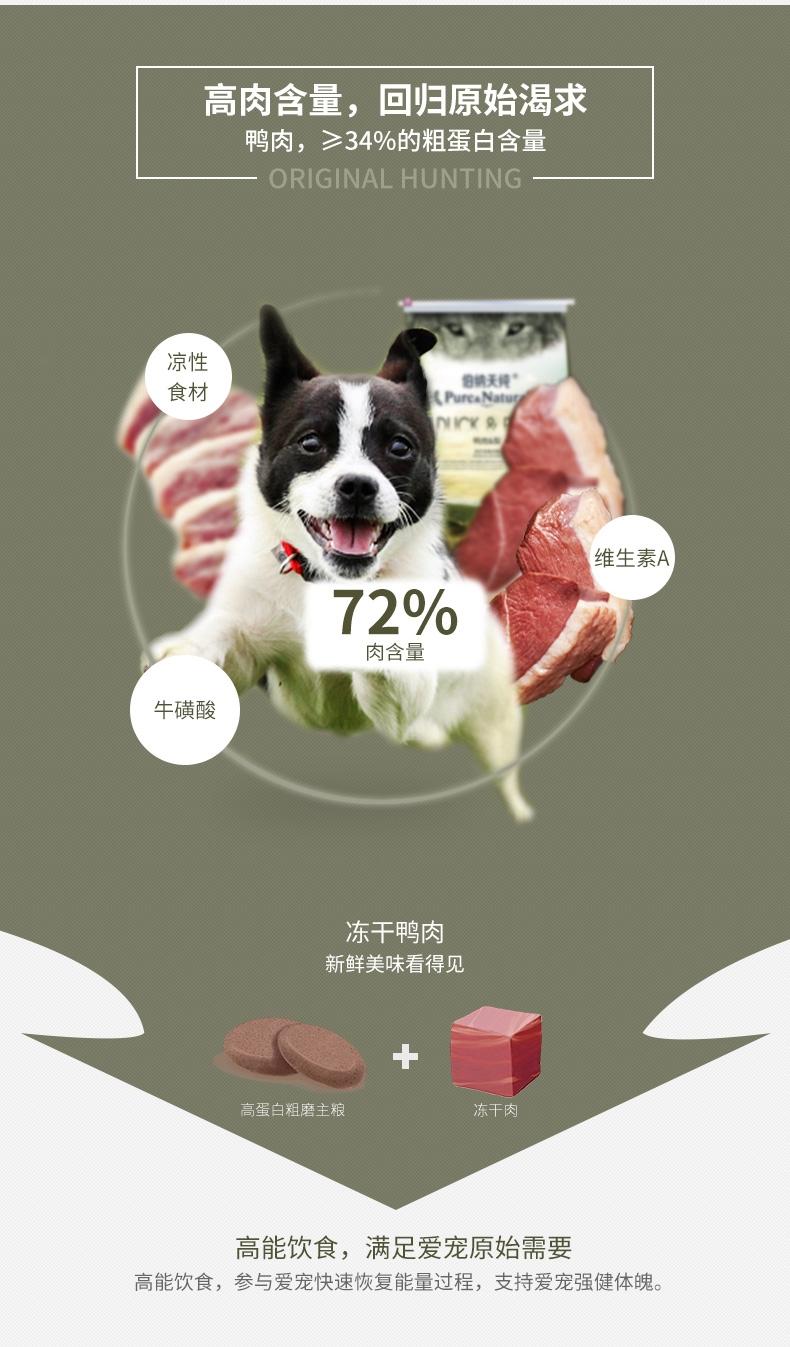伯纳天纯 鸭肉&梨清火去泪痕配方全犬粮 12kg