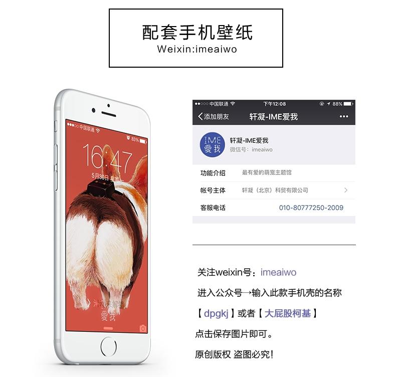 Ime 柯基屁股手机壳 iphone专用