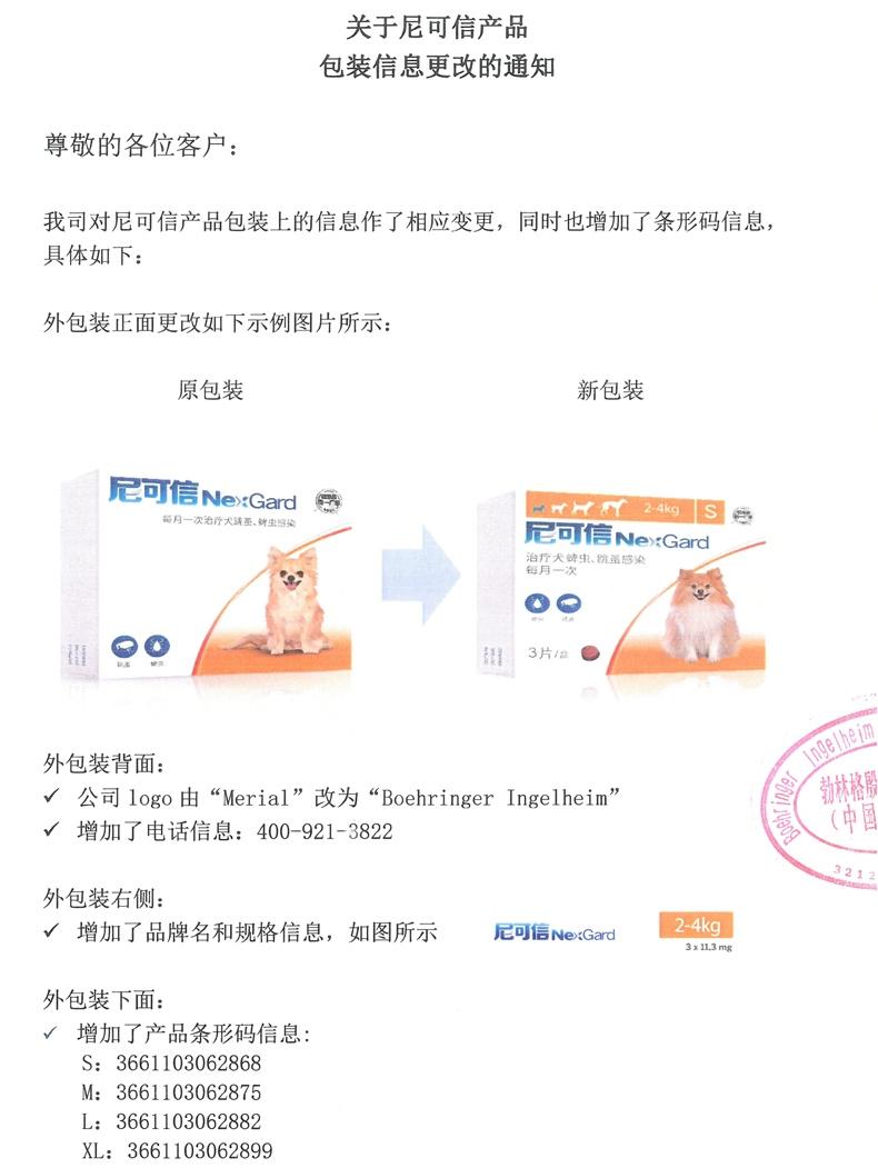 尼可信 小型犬抗寄生虫口服体外驱虫药 3片/盒 2-4KG犬用 法国进口