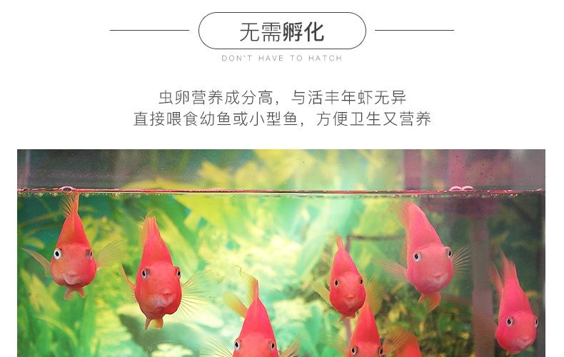 聚宝源脱壳丰年虾卵100ml/瓶