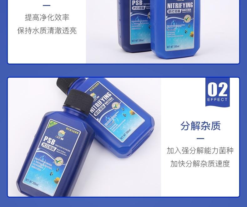 聚宝源硝化细菌(液体)100ml/瓶
