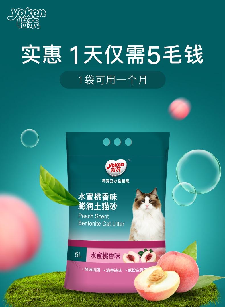 怡亲Yoken 水蜜桃香味膨润土猫砂5L