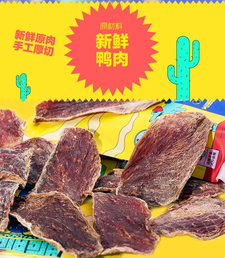 句句兽 脆脆肉系列香烘鸭胸肉干磨牙狗零食 100g
