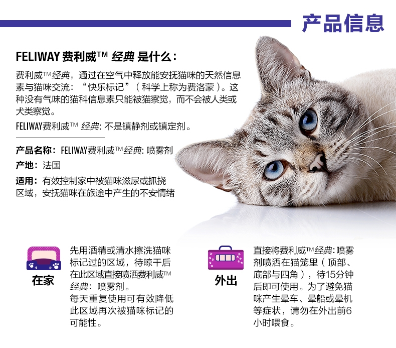 法国诗华费利威FELIWAY 猫用费洛蒙喷雾剂20ml