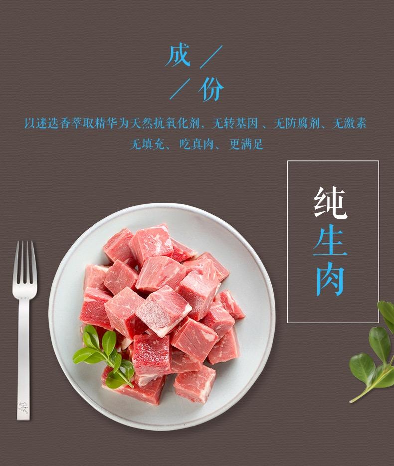 Meat Mates 冻干小鲜牛犬营养补充拌餐130g【2019年2月】