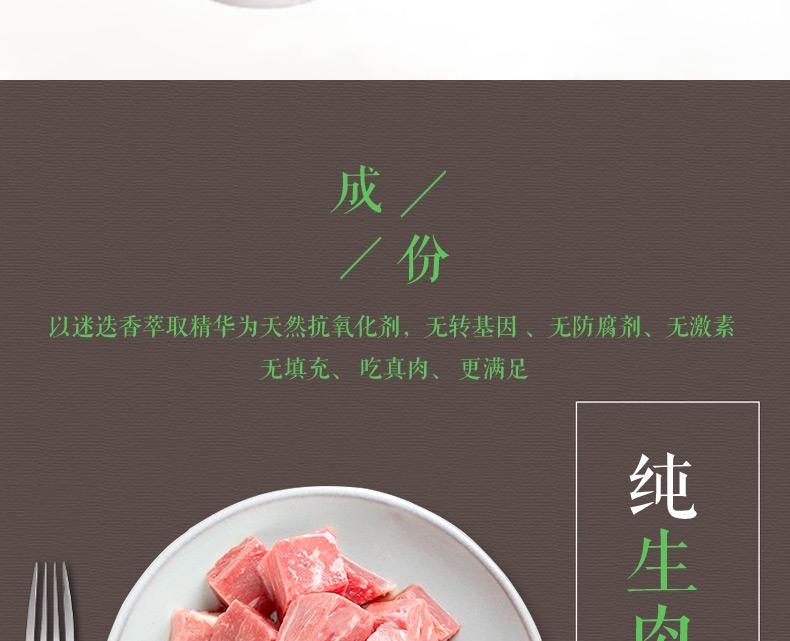 Meat Mates 冻干小鲜羊营养补充拌餐全犬粮 130g