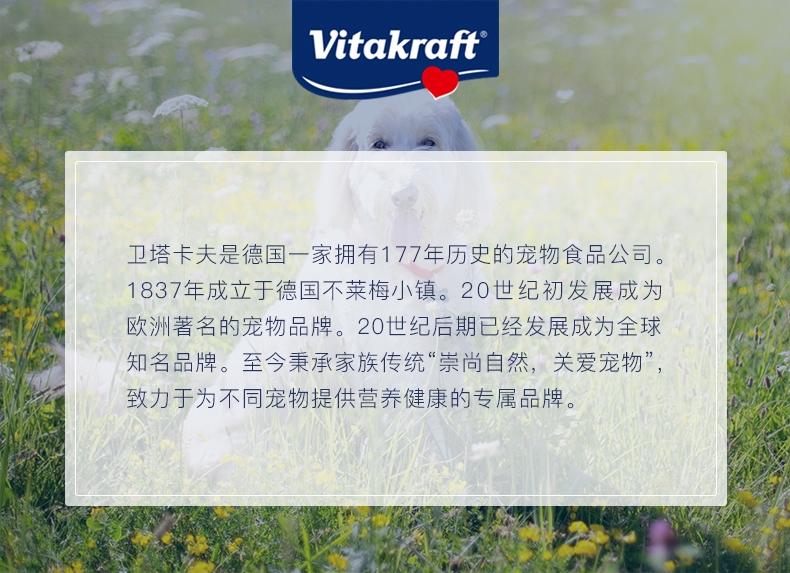 【16件起售】卫塔卡夫Vitakraft肉干狗零食  海鲜口味15g