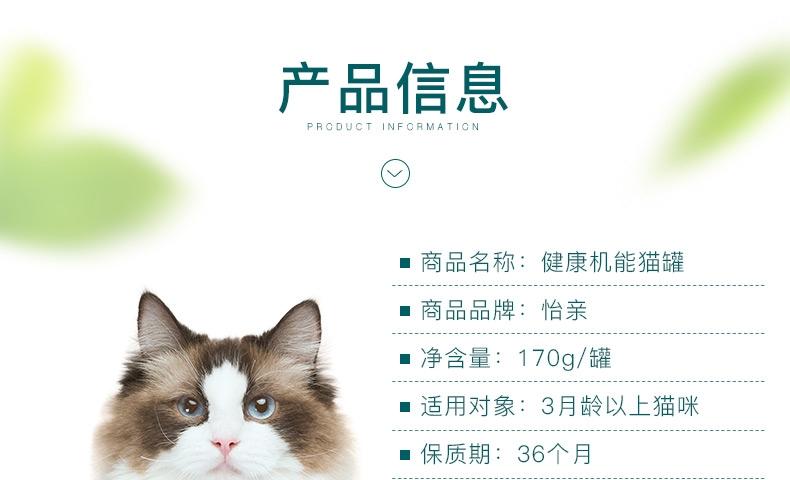 怡亲Yoken 吞拿鱼健康机能猫罐头 170g