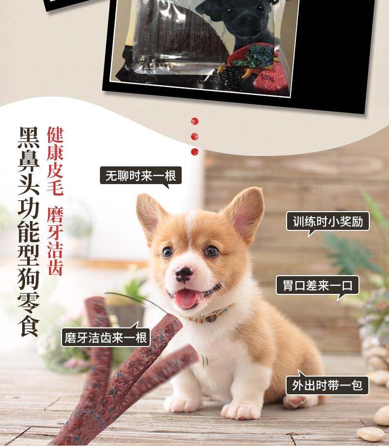 黑鼻头 犬用海藻黑芝麻牛肉条500g 狗零食训练奖励美毛增色