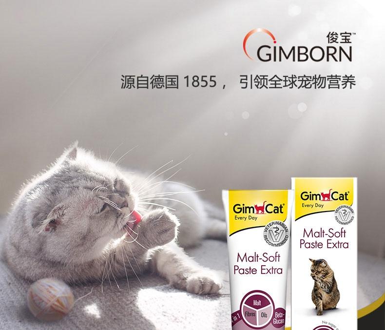 俊宝Gimcattm 麦芽去毛球营养膏200g  猫用去毛球化毛膏