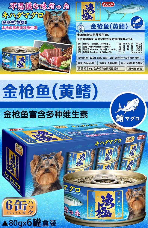 渔极Akika 金枪鱼及三文鱼块狗罐头80g*12罐 DY82 日本零食 狗湿粮