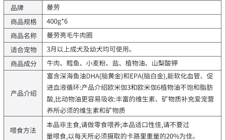 曼劳 亮毛牛肉圈训练奖励狗零食 400g*6包