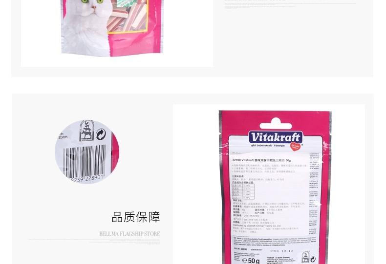 卫塔卡夫Vitakraft 猫咪鸡肉鳕鱼三明治猫零食 50g*12联包