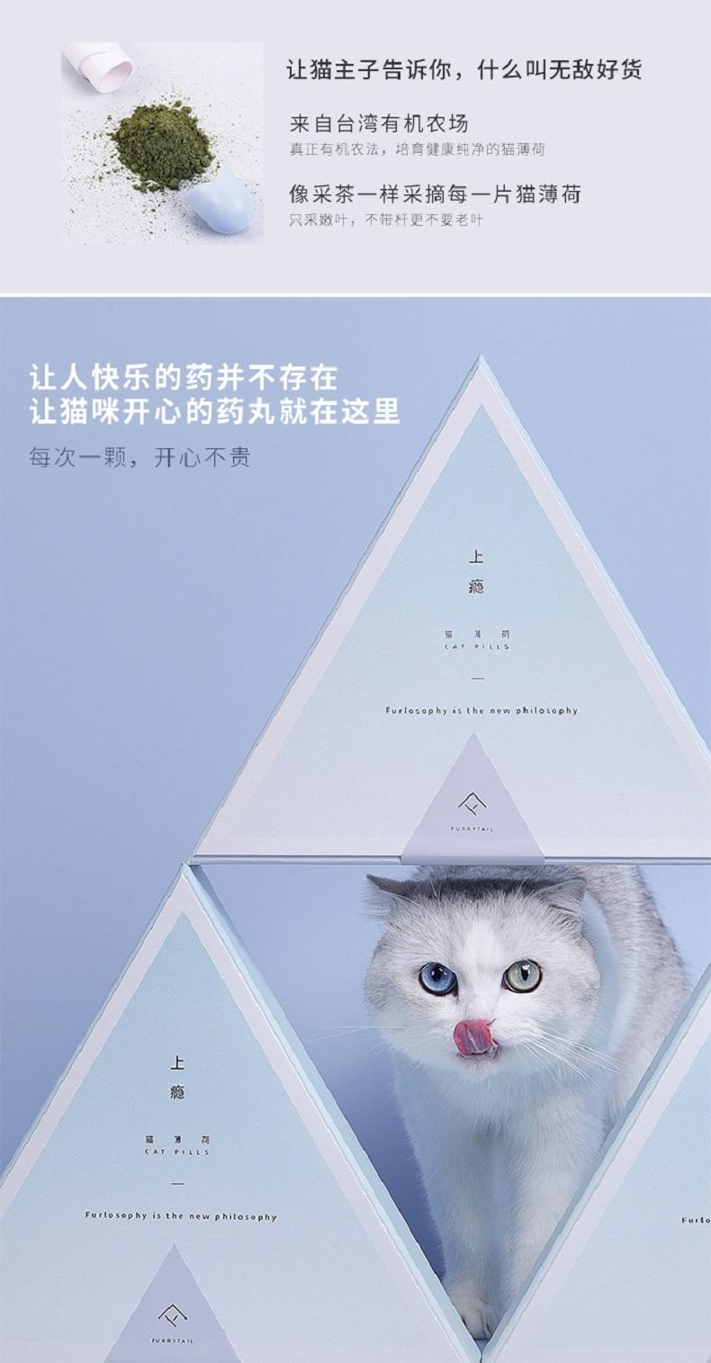 FURRYTAIL 柔软细腻上瘾猫薄荷 800g 独立胶囊包装