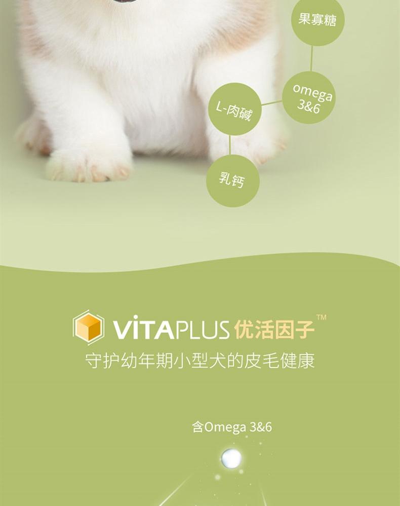 伯纳天纯 鸡肉樱桃小型犬幼犬粮 1.5kg