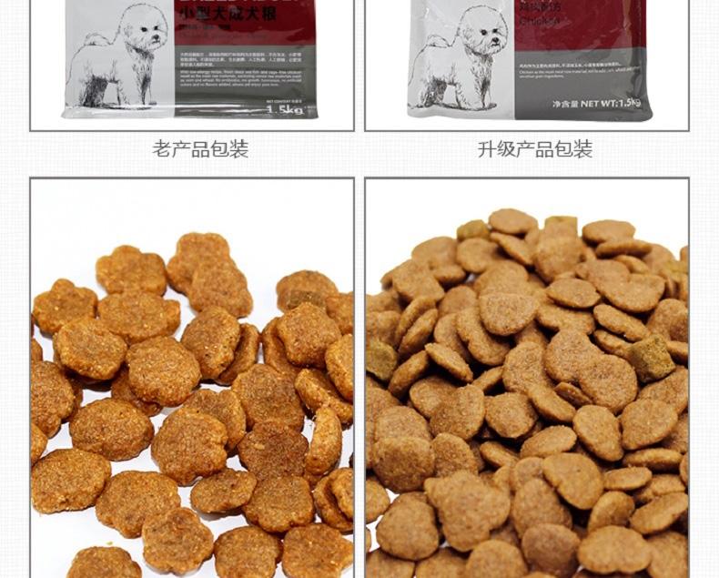 伯纳天纯 鸡肉配方小型犬成犬粮 1.5kg