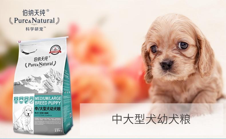 伯纳天纯 中大型犬幼犬粮采用天然原料15kg 360配方升级款