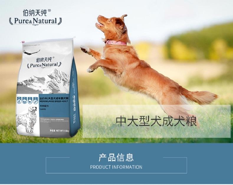 伯纳天纯 中大型犬成犬粮15kg 羊肉配方