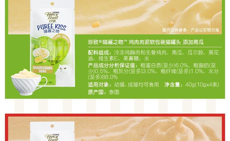 珍致 猫酱之吻鸡肉南瓜肉泥40g(10g*4) 猫湿粮