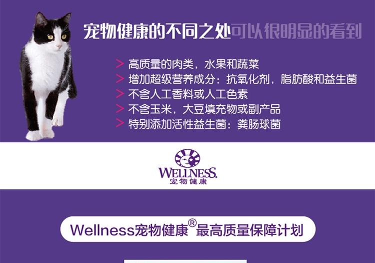 Wellness 室内成猫粮鸡肉配方猫粮2.7kg
