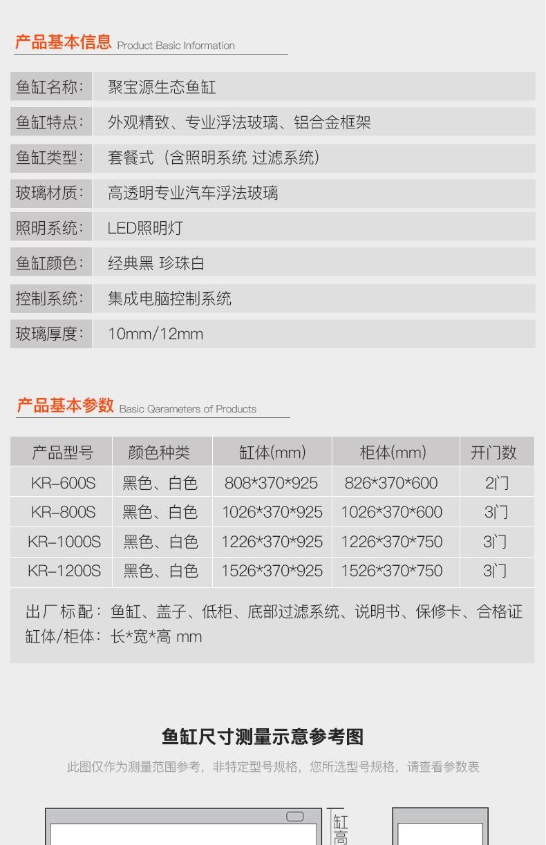 聚宝源 大型成品鱼缸KR-1200HD黑色