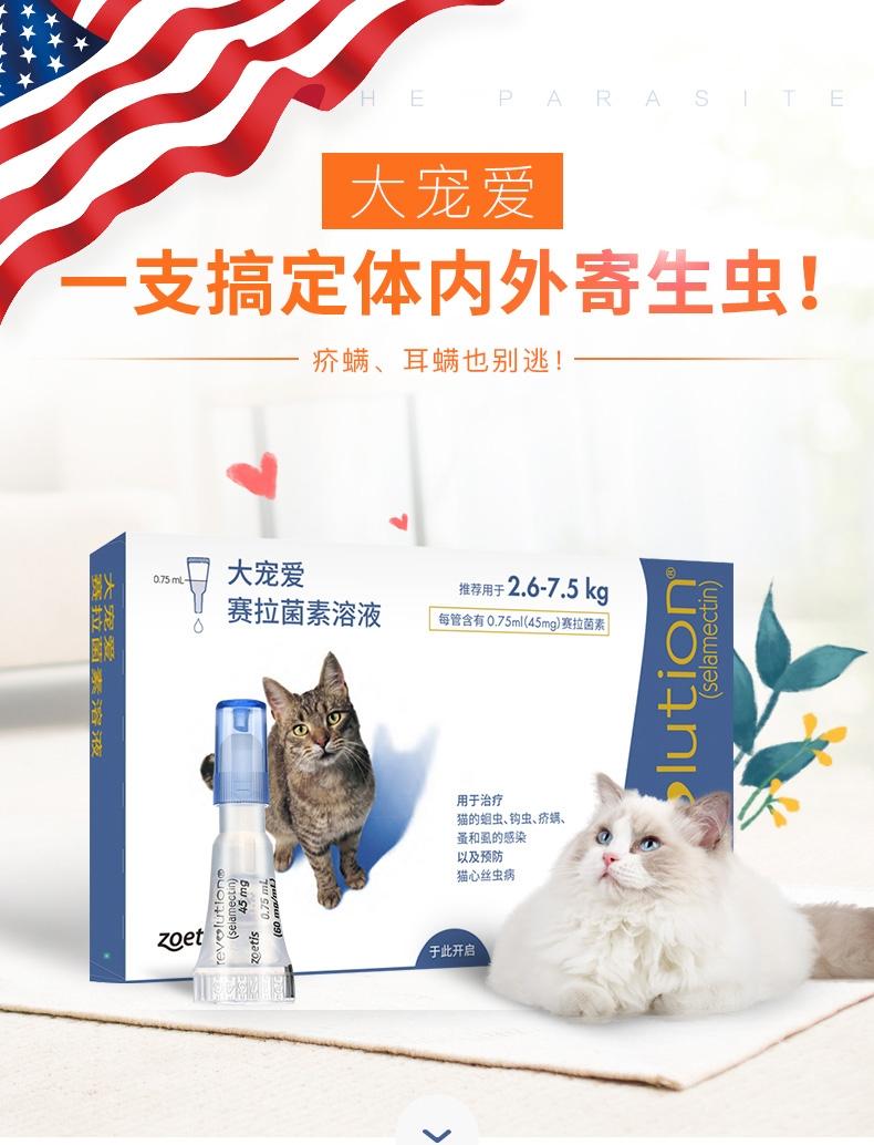 大宠爱 体内体外驱虫滴剂盒装45mg*3支 2.6-7.5kg猫用