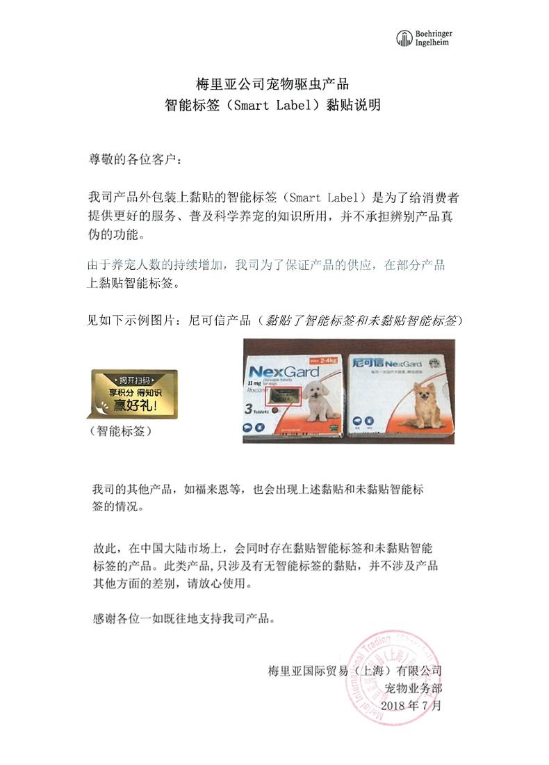 博来恩 中大型猫用滴剂L 3支/盒(2.5-7.5kg)