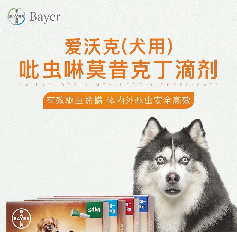 爱沃克 10-25kg犬用驱虫滴剂L 3支/盒