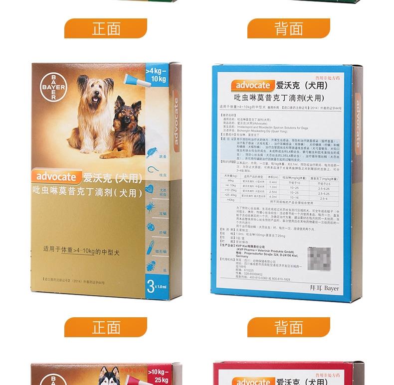爱沃克 25kg以上犬用驱虫滴剂 XL 3支/盒