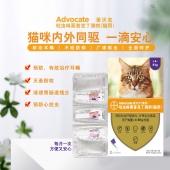 爱沃克 4-8kg猫用体内外驱虫滴剂M 单支装