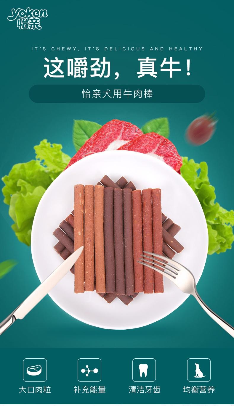 怡亲Yoken 胡萝卜牛肉棒磨牙狗零食 200g*3包