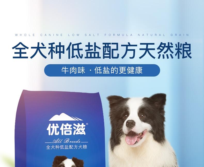优倍滋 牛肉味全犬种全期犬粮10kg