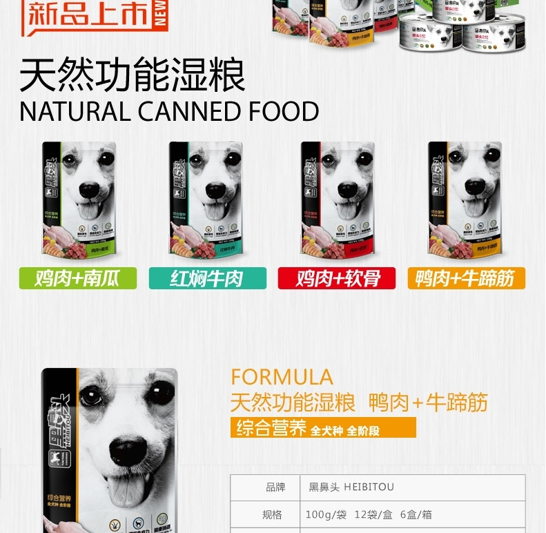 黑鼻头 鸭肉牛蹄筋软包罐头100g*12包 狗湿粮训练奖励零食