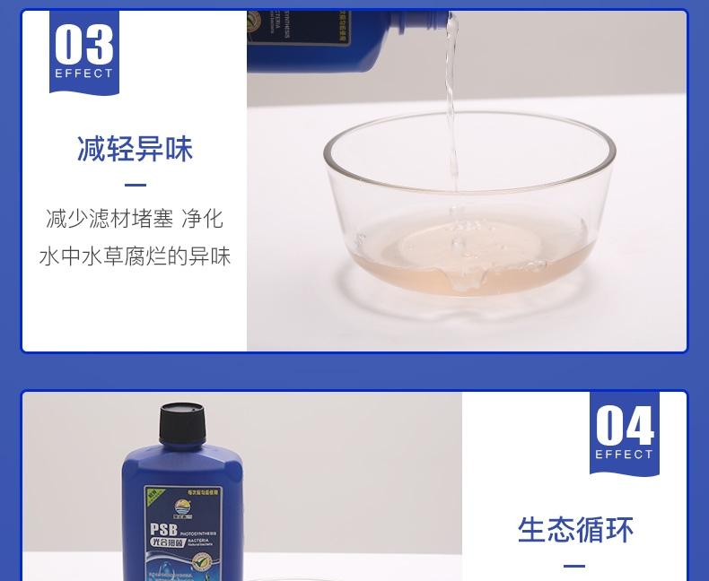 聚宝源 硝化细菌200ml+光合细菌200ml 套装