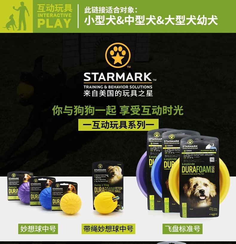 星记Starmark 狗狗训练飞盘