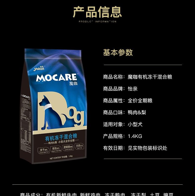 Mocare魔咖 鸭肉&梨小型犬全犬粮1.4kg 有机冻干混合粮