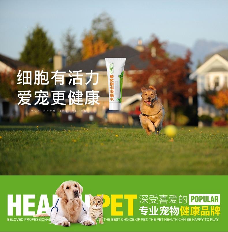 小宠EHD 犬猫综合营养素 120g 全龄期适用能量速补营养膏