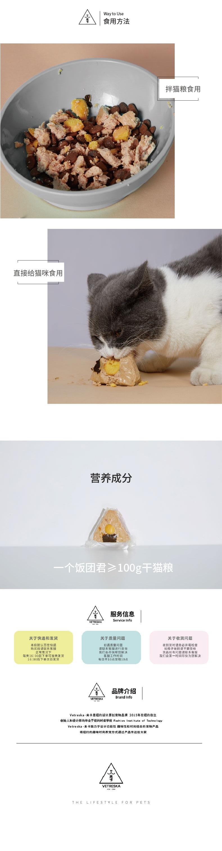未卡 三文鱼扇贝味喵喵饭团君60g 猫零食