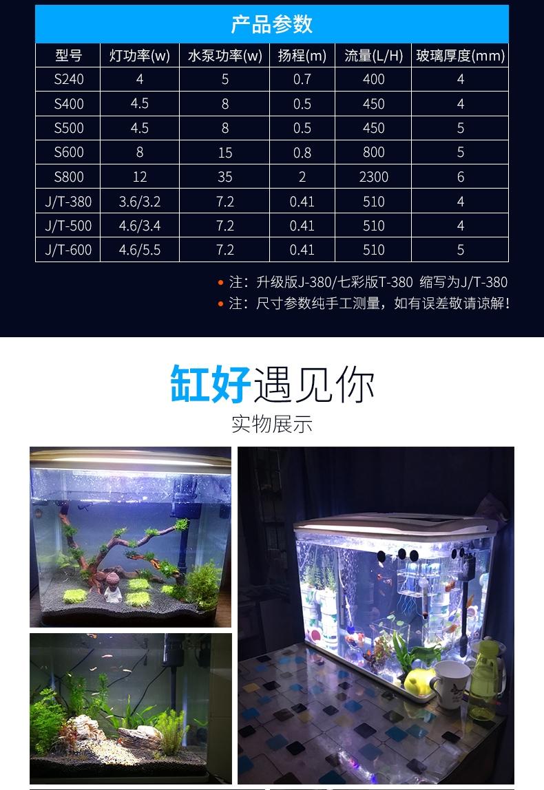 聚宝源 T-380升级款鱼缸