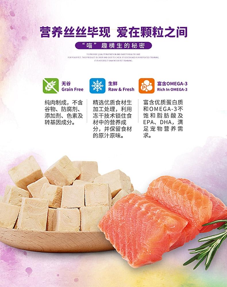 朗诺 冻干三文鱼肉粒奖励猫零食 300g 高蛋白富含DHA