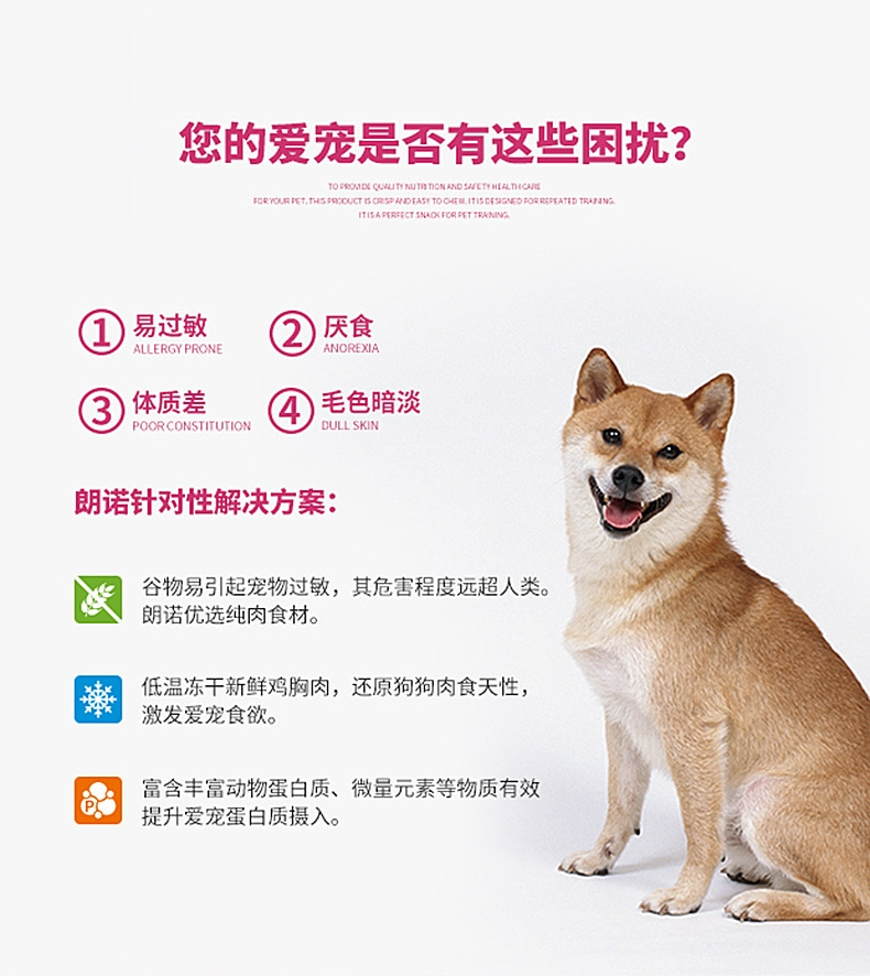 朗诺 冻干鸡肉肉粒奖励狗零食 70g 富含82%高蛋白
