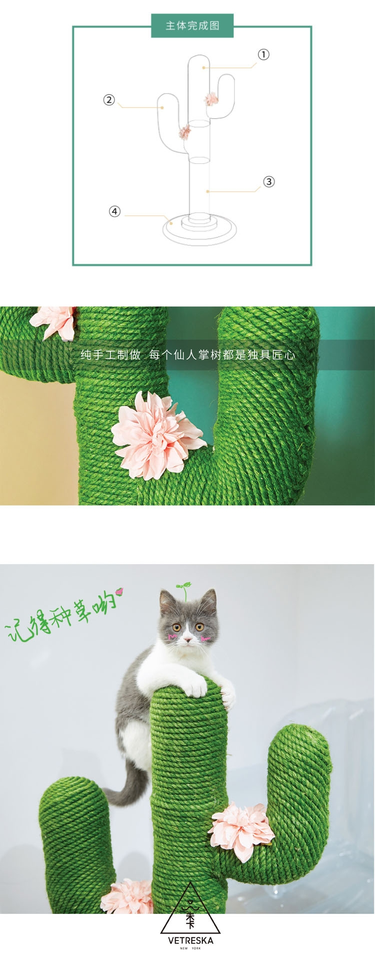 未卡Vetreska 北欧风仙人掌创意猫爬架大号 纯手工制作