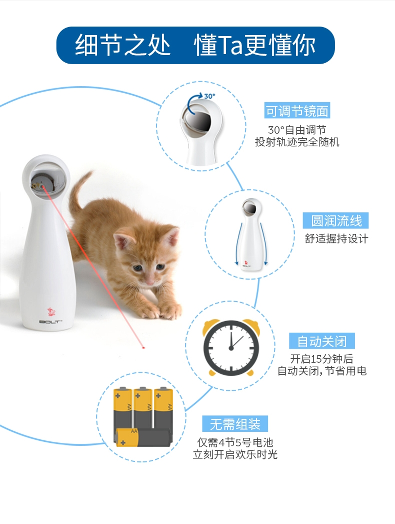 petsafe Bolt自动激光逗猫器(激光宝瓶)   萌趣造型自动逗猫