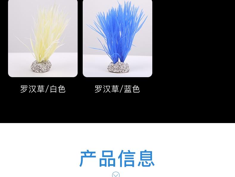 聚宝源 水族鱼缸造景细菌屋罗汉草 蓝色